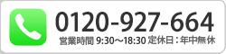 Tel:079-232-5448 営業時間 9:00〜19:00 定休日:年中無休